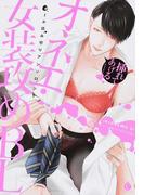 オネエ・女装攻めBL (仮) (Charles Comics)(シャルルコミックス)