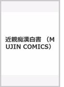 近親痴漢白書 (MUJIN COMICS)