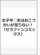 女子中○生はおこづかいが足りない! (セラフィンコミックス)