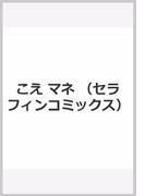 こえ マネ (セラフィンコミックス)