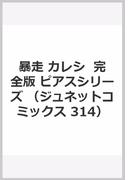 暴走 カレシ  完全版 ピアスシリーズ (ジュネットコミックス 314)