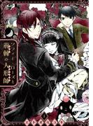 【全1-2セット】ソフィー・ローズと荊棘の人形師(ガンガンコミックスONLINE)