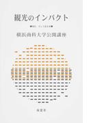 観光のインパクト 現在、そして近未来 (横浜商科大学公開講座)