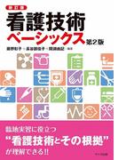 看護技術ベーシックス 新訂版 第2版