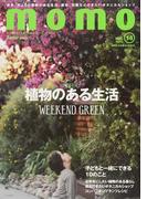 momo 大人の子育てを豊かにする、ファミリーマガジン vol.14 植物のある暮らし特集号 (impress mook momo book)(impress mook)