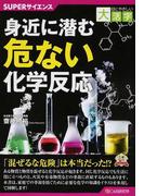 身近に潜む危ない化学反応 (目にやさしい大活字 Excellent Books SUPERサイエンス)