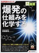 爆発の仕組みを化学する (目にやさしい大活字 Excellent Books SUPERサイエンス)