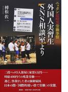 外国人実習生「SNS相談室」より ニッポン最暗黒労働事情