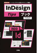 InDesign Tipsブック ページレイアウトに役立つテクニック満載! (I/O BOOKS)