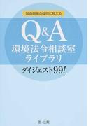 『Q&A環境法令相談室ライブラリ』ダイジェスト99! 製造現場の疑問に答える