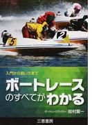 ボートレースのすべてがわかる 入門から狙い方まで (サンケイブックス)(サンケイブックス)