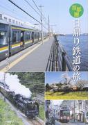 首都圏日帰り鉄道の旅