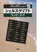 シェルスクリプト「レシピ」ブック 「バックアップ」「更新チェック」「画像加工」…作業を効率的に! (I/O BOOKS)