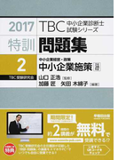 TBC中小企業診断士試験シリーズ特訓問題集 2017年版2 中小企業施策平成28年度