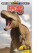 恐竜 (学研の図鑑LIVE POCKET)