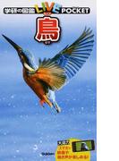 鳥 (学研の図鑑LIVE POCKET)