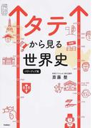 タテから見る世界史 パワーアップ版 (大学受験プライムゼミブックス)