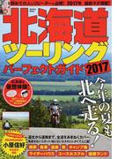 北海道ツーリングパーフェクトガイド 2017 (学研ムック)(学研MOOK)