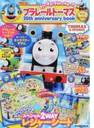 プラレールトーマス25th anniversary book だいすき!プラレールトーマス (Gakken Mook THOMAS&FRIENDS プラレールトーマスシリーズ)(学研MOOK)