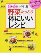 5分10分で作れる野菜たっぷり体にいいレシピ 保存版 (Gakken Hit Mook 学研のお料理レシピ)(GAKKEN HIT MOOK)