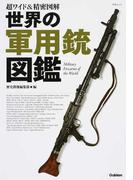 世界の軍用銃図鑑 (学研ムック 超ワイド&精密図解)(学研MOOK)
