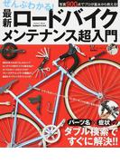 ぜんぶわかる!最新ロードバイクメンテナンス超入門 写真900点でプロが基本から教える! (Gakken Mook)