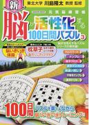 新脳が活性化する100日間パズル 3 (学研ムック 元気脳練習帳)(学研MOOK)