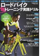 ロードバイク超トレーニング実践ドリル トライアスロン日本代表山本良介の練習メニューを大公開! (Gakken Mook)(学研MOOK)