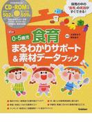 0−5歳児食育まるわかりサポート&素材データブック 保育の中の「食育」の実践がすぐできる! (Gakken保育Books)(Gakken保育Books)