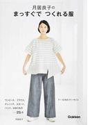 月居良子のまっすぐでつくれる服 ワンピース、ブラウス、チュニック、スカート、パンツ、はおりもの…25点