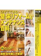 DIYでできる!壁・床リフォーム&メンテナンス百科 決定版 保存版