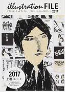 イラストレーションファイル 2017上巻 イラストレーター912人の仕事ファイル