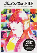 イラストレーションファイル 2017下巻 イラストレーター912人の仕事ファイル