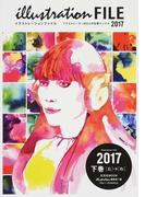イラストレーションファイル 2017下巻 イラストレーター912人の仕事ファイル (玄光社MOOK)(玄光社MOOK)