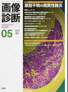 画像診断 Vol.37No.6(2017−05) 特集原因不明の間質性肺炎