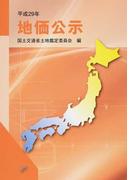地価公示 平成29年