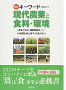 キーワードで読みとく現代農業と食料・環境 新版