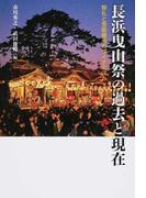 長浜曳山祭の過去と現在 祭礼と芸能継承のダイナミズム
