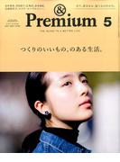 &Premium(アンドプレミアム) 2017年 05月号 [雑誌]