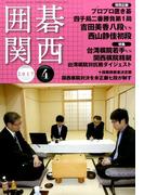 囲碁関西 2017年 04月号 [雑誌]