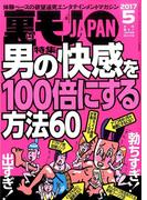 裏モノJAPAN (ジャパン) 2017年 05月号 [雑誌]