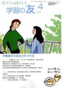 学習の友 2017年 04月号 [雑誌]