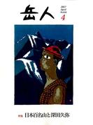 岳人 2017年 04月号 [雑誌]