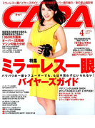 CAPA (キャパ) 2017年 04月号 [雑誌]