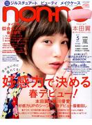 non-no (ノンノ) 2017年 05月号 [雑誌]