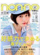 non-no (ノンノ) 付録無し版 2017年 05月号 [雑誌]
