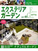 エクステリア & ガーデン 2017年 04月号 [雑誌]