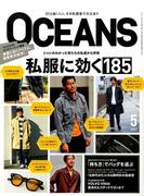 OCEANS (オーシャンズ) 2017年 05月号 [雑誌]