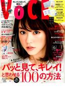 VoCE (ヴォーチェ) 2017年 05月号 [雑誌]