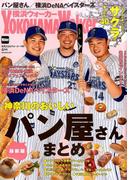 横浜ウォーカー 2017年 04月号 [雑誌]